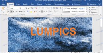 Как сделать любой рисунок фоном страницы в MS Word