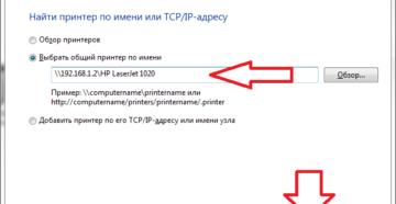 Определение IP-адреса принтера