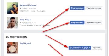 Добавление друга в Facebook