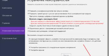 Удаление антивирусной программы Avast Free Antivirus