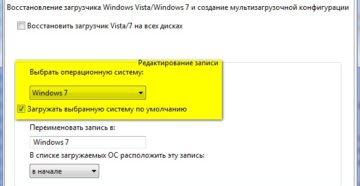 Восстановление загрузчика в Windows 7