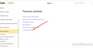 Удаление кошелька на Яндексе без стирания почты