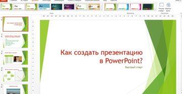 Как сделать слайд для презентации в PowerPoint