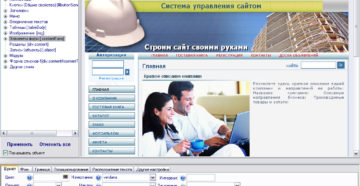 Программы для создания сайта
