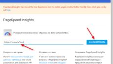 Как повысить скорость загрузки страниц при помощи PageSpeed Insights