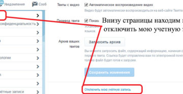 Удаление аккаунта в Twitter