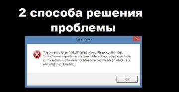 Устраняем ошибку библиотеки rld.dll