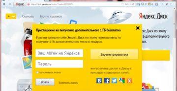 Регистрация Яндекс Диска