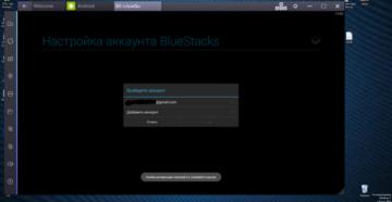 Ошибка авторизации в программе BlueStacks