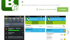 Приложения для скачивания музыки на Андроид