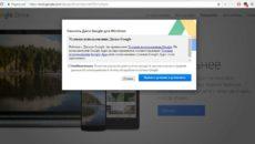 Как начать работу с Google Диском