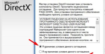 Как установить DX11 в Windows
