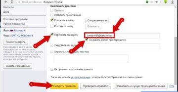 Настройка переадресации на Яндекс.почте