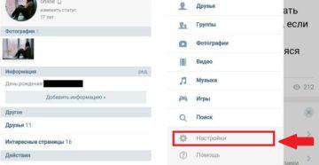 Удаление страницы в ВК с телефона