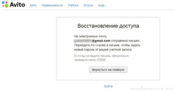 Восстанавливаем пароль от профиля Авито