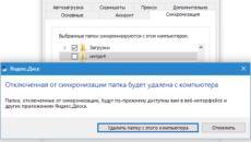 Синхронизация данных на Яндекс Диске