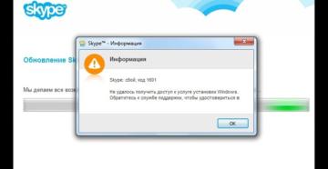Проблемы Skype: ошибка 1603 при установке приложения