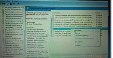 Отключение клавиатуры на ноутбуке с Windows 7