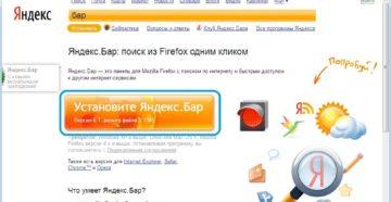 Яндекс.Бар для браузера Mozilla Firefox