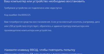 Исправляем ошибку 0xc0000225 при загрузке Windows 10