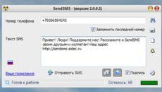 Как отправлять СМС с компьютера