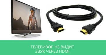 Решаем проблему с неработающим звуком на телевизоре через HDMI