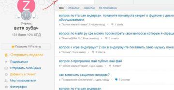 Создание вопроса на Mail.ru