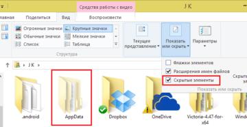 Отключение видимости скрытых папок в Windows 8