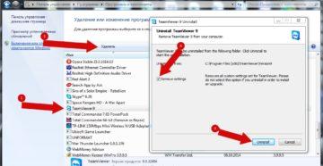 Как полностью удалить TeamViewer с компьютера