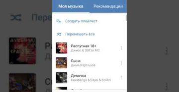 Как загрузить музыку из ВК на телефон c Android и iPhone