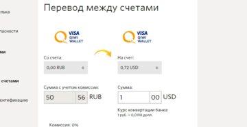 Перевод денег между кошельками QIWI