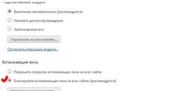 Как заблокировать всплывающие окна в браузере Google Chrome