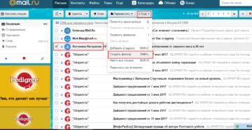 Отписываемся от рассылки в Mail.ru