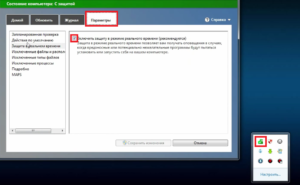 Отключаем Microsoft Security Essentials