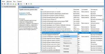 Отключаем неиспользуемые службы для ускорения работы Windows