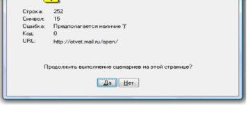 Ошибки сценария в Internet Explorer. Причины и методы устранения