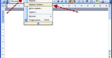 Убираем нумерацию страниц в Microsoft Word