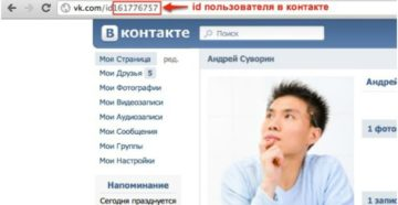 Вычисляем человека по ID ВКонтакте