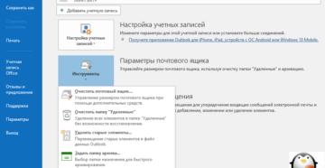 Настраиваем архивацию писем в Outlook