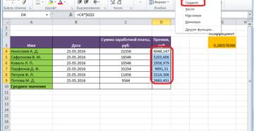 Расчет среднего значения в программе Microsoft Excel