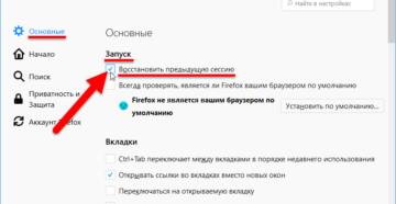 3 способа восстановить закрытую вкладку в Mozilla Firefox