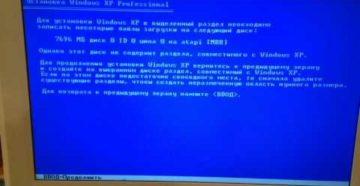 Исправление ошибки 0x0000007b при установке Windows XP