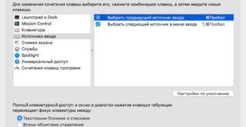 Смена языка системы и раскладки клавиатуры на macOS