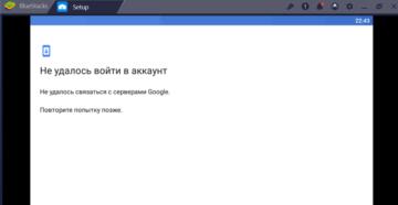 Почему BlueStacks не может связаться с серверами Google