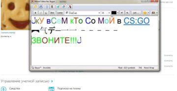 Программа Skype: написание текста жирным или зачёркнутым шрифтом