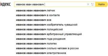 Как удалить из Яндекса всю информацию о себе