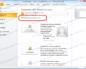 Microsoft Outlook: добавление почтового ящика