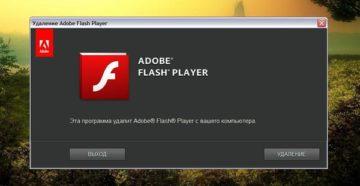 Не устанавливается Flash Player на компьютер: основные причины возникновения проблемы