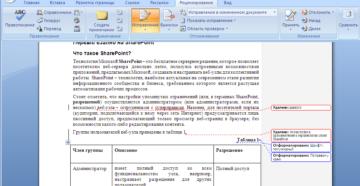 Решение проблемы: Документ MS Word не редактируется