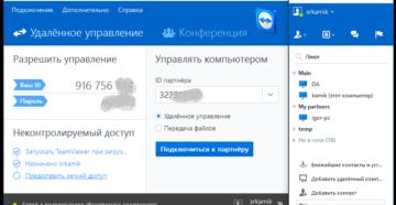 Меняем ID в TeamViewer